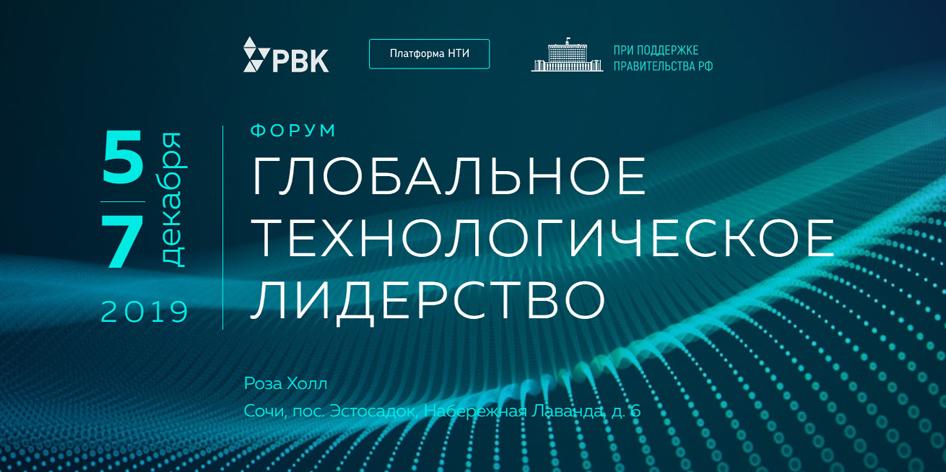 Глобальное технологическое лидерство 2020 @ Москва   Россия