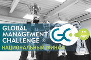 Национальный финал Global Management Challenge