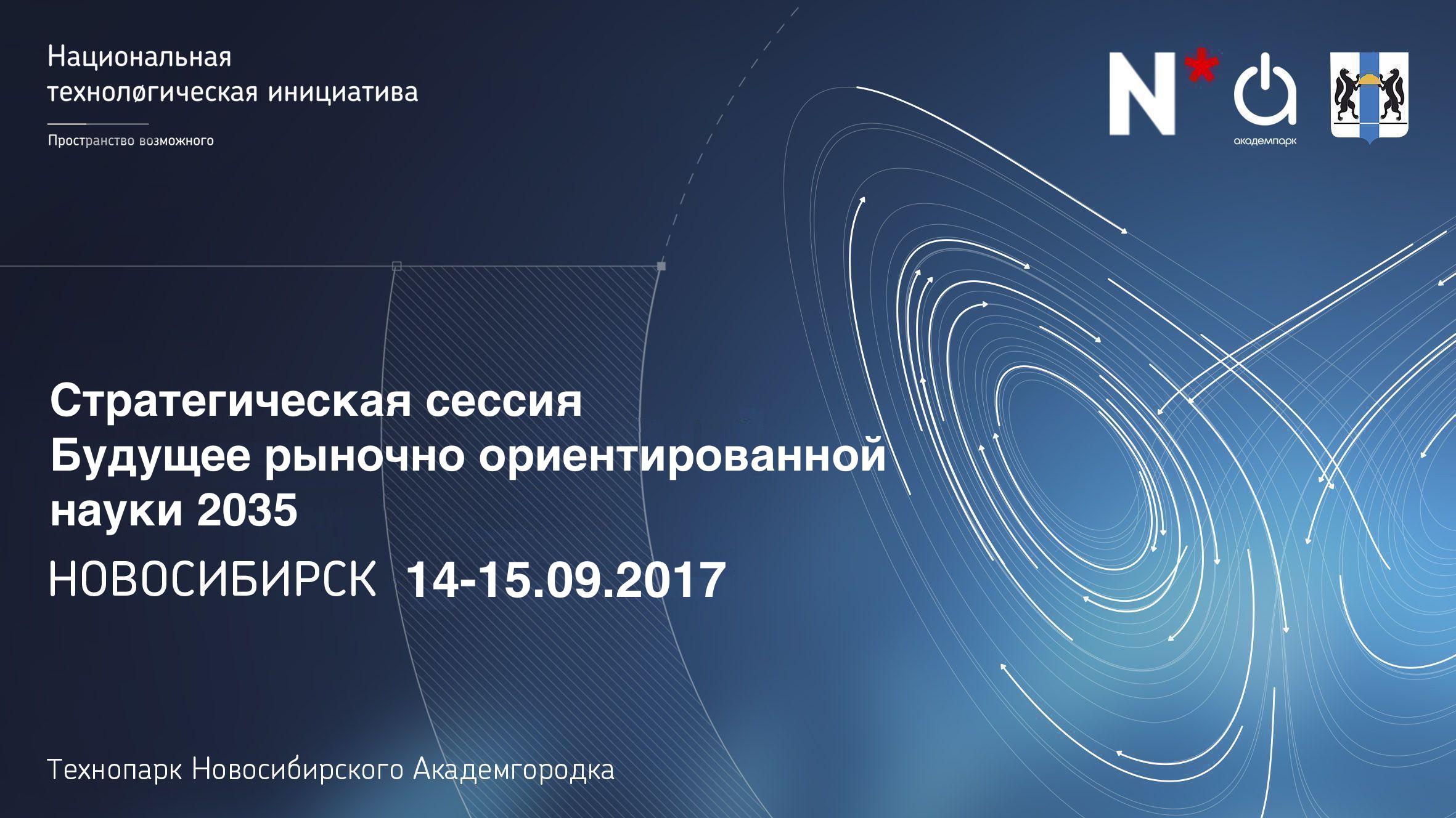 Стратегическая сессия «Будущее рыночно ориентированной науки 2035»