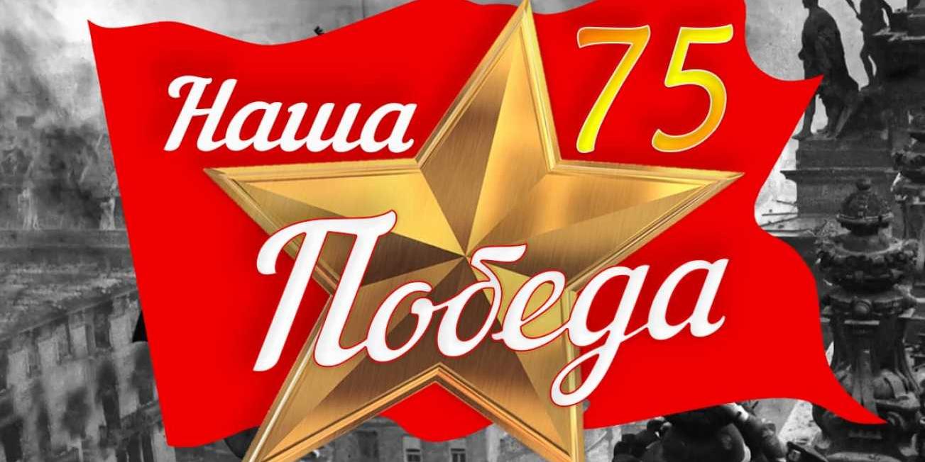 Открыт приём заявок на конкурс творческих проектов «Наша Победа - 75»