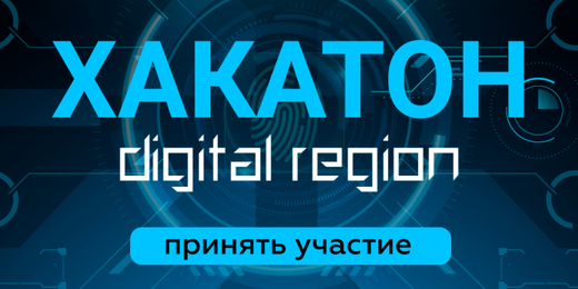 ХАКАТОН DIGITAL REGION